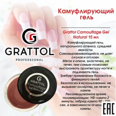 Grattol Camouflage Gel Natural
